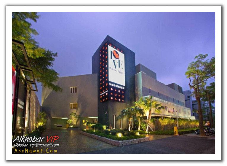 فندق الحب للعشاق 0607171131041image00