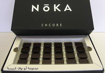 اغلى انواع الشوكولاته بالعالم 139.jpg
