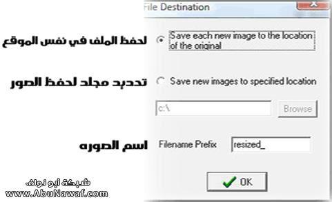 برنامج ضغط الصور + شرح Image006