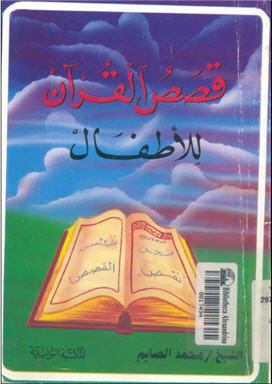 تحميل روائع الكتب للاطفال 2-quran.story.jpg