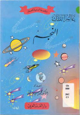 برامج رياضيات + قصص للأطفال + ملفات باوربوينت